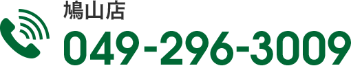 鳩山店049-296-3009