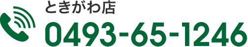 ときがわ店0493-65-1246